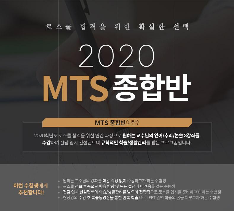 2020 MTS 종합반