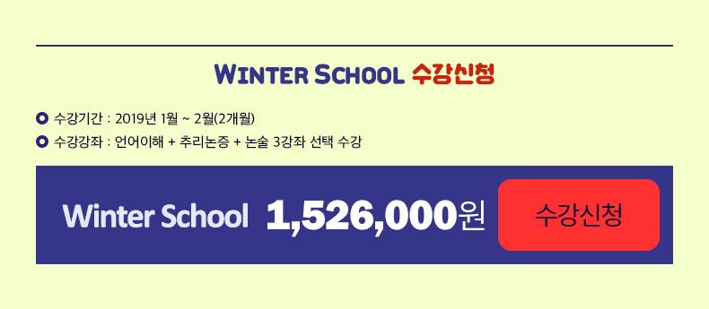 Winter School 수강신청