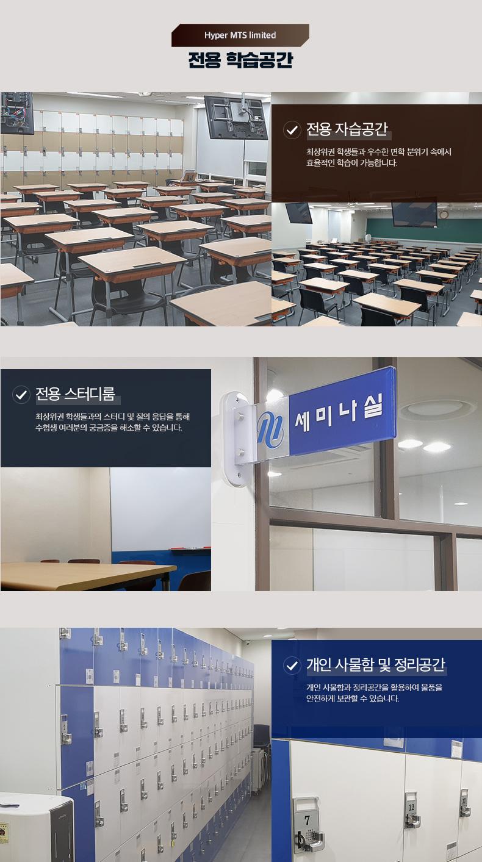 전용 학습공간