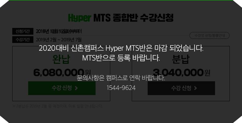 Hyper MTS 종합반 수강신청