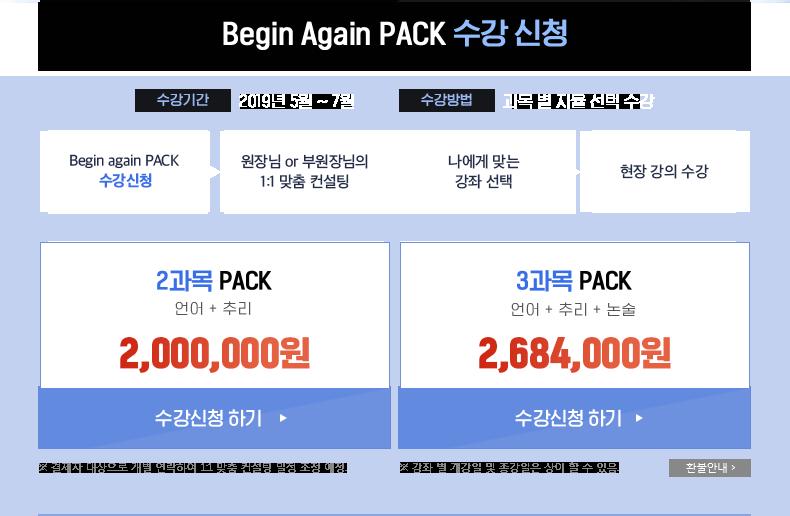Begin Again PACK 수강신청