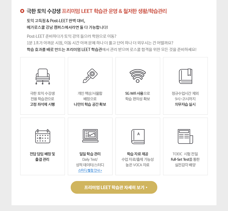 극한 토익 수강생 프리미엄 LEET 학습관 운영 & 철저한 생활/학습관리