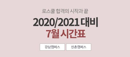 2020대비 7월시간표