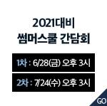 2021대비 썸머스쿨 간담회