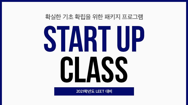 Start Up Class