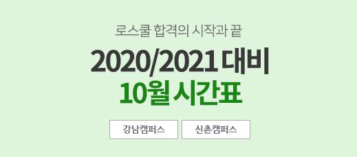2020/2021대비 10월 시간표