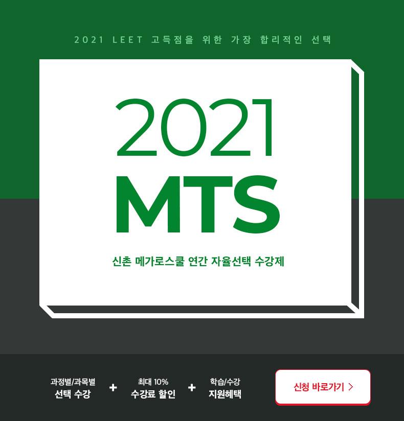 2021 MTS