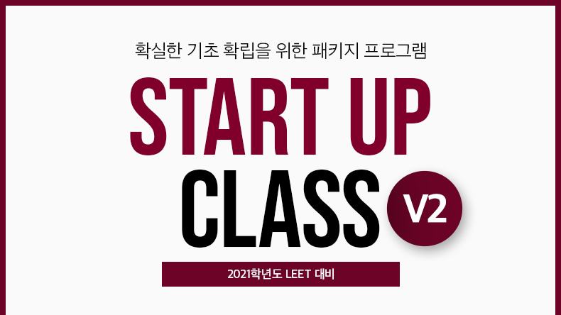 Start Up Class