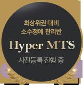 Hyper MTS 종합반