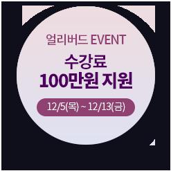 얼리버드 EVENT 수강료 100만원 지원!