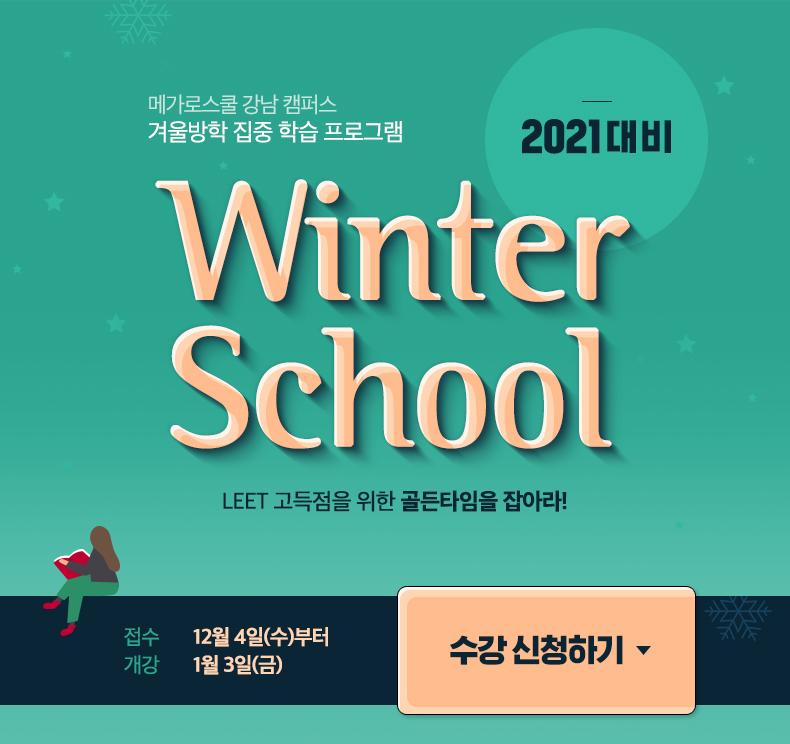 2021대비 Winter School