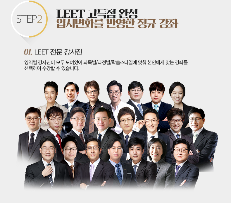 LEET 전문 강사진