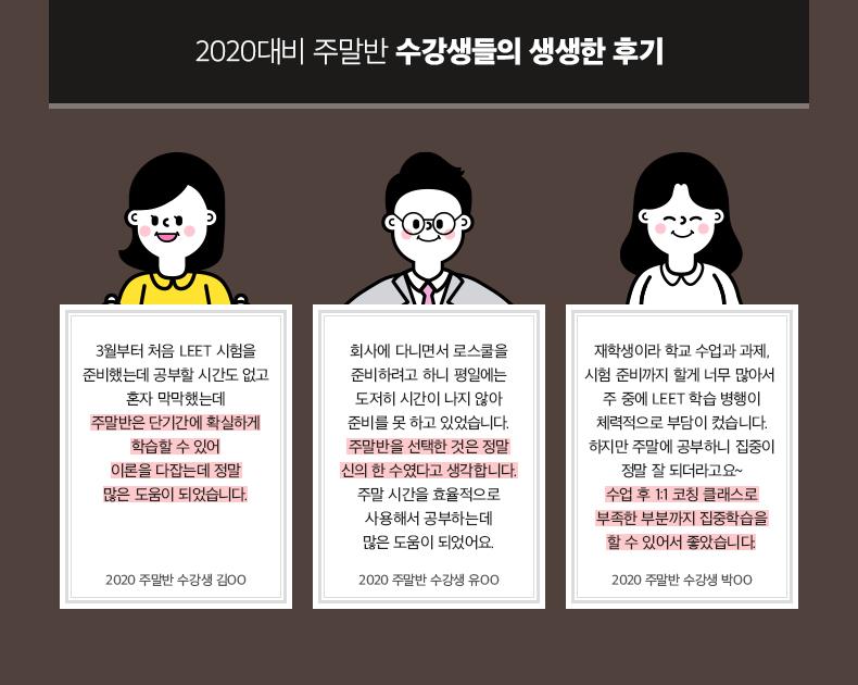 2020대비 주말반 수강생들의 생생한 후기