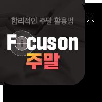 focus on 주말