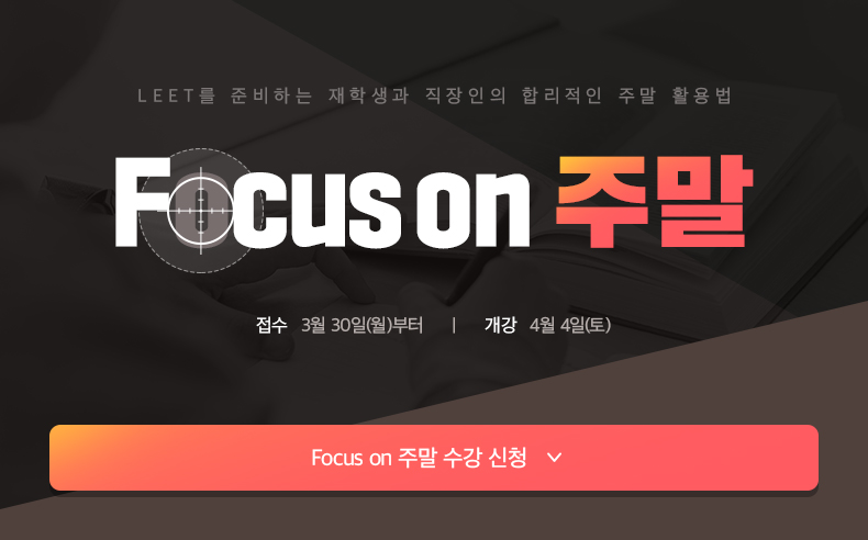 Focus on 주말
