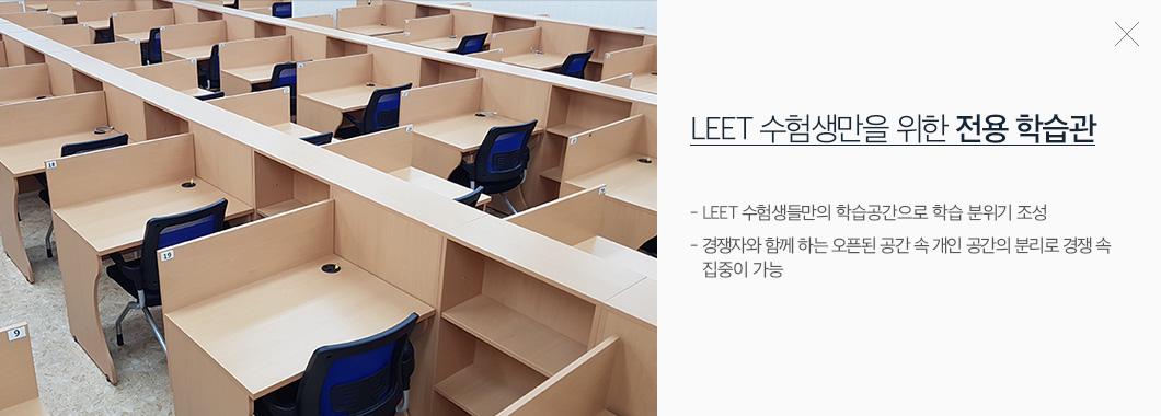 LEET수험생만을 위한 전용 학습관