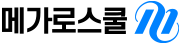 메가로스쿨