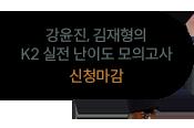 강윤진,김재형