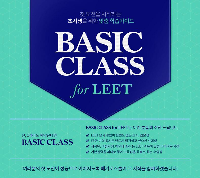 초시생을 위한 맞춤 학습가이드, BASIC CLASS for LEET