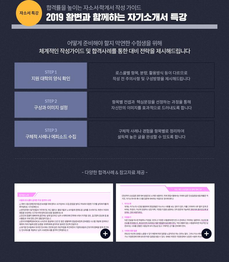 2019 황변과 함께하는 자기소개서 특강