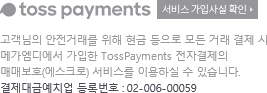toss payments